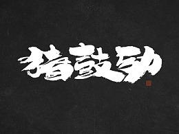 刘辉手书/九月字结