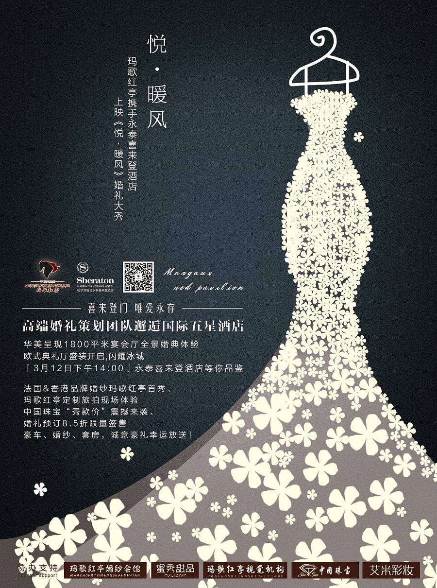 欧式婚礼秀宣传海报/电梯宣传画|dm/宣传单/平面广告