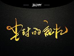 366day字体练习之第27天