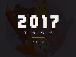 2017年终总结