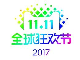 2017双十一渐变动态logo