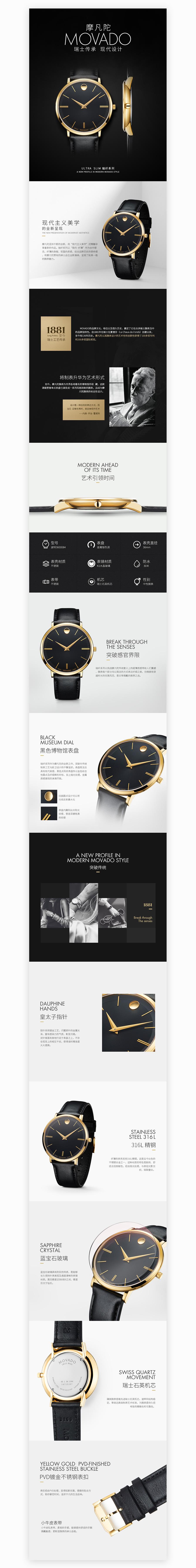 查看《MOVADO手表首页详情页设计~》原图,原图尺寸:900x7207