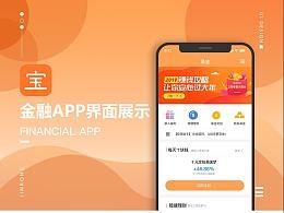 【南都艺设】金融APP界面制作/GUI展现