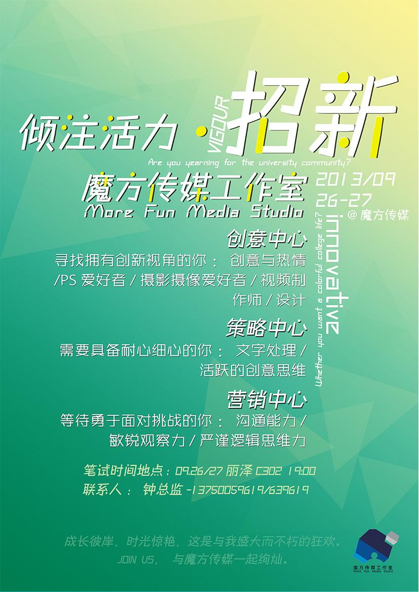 社团招新海报(2013-2014)|海报|平面|ailee