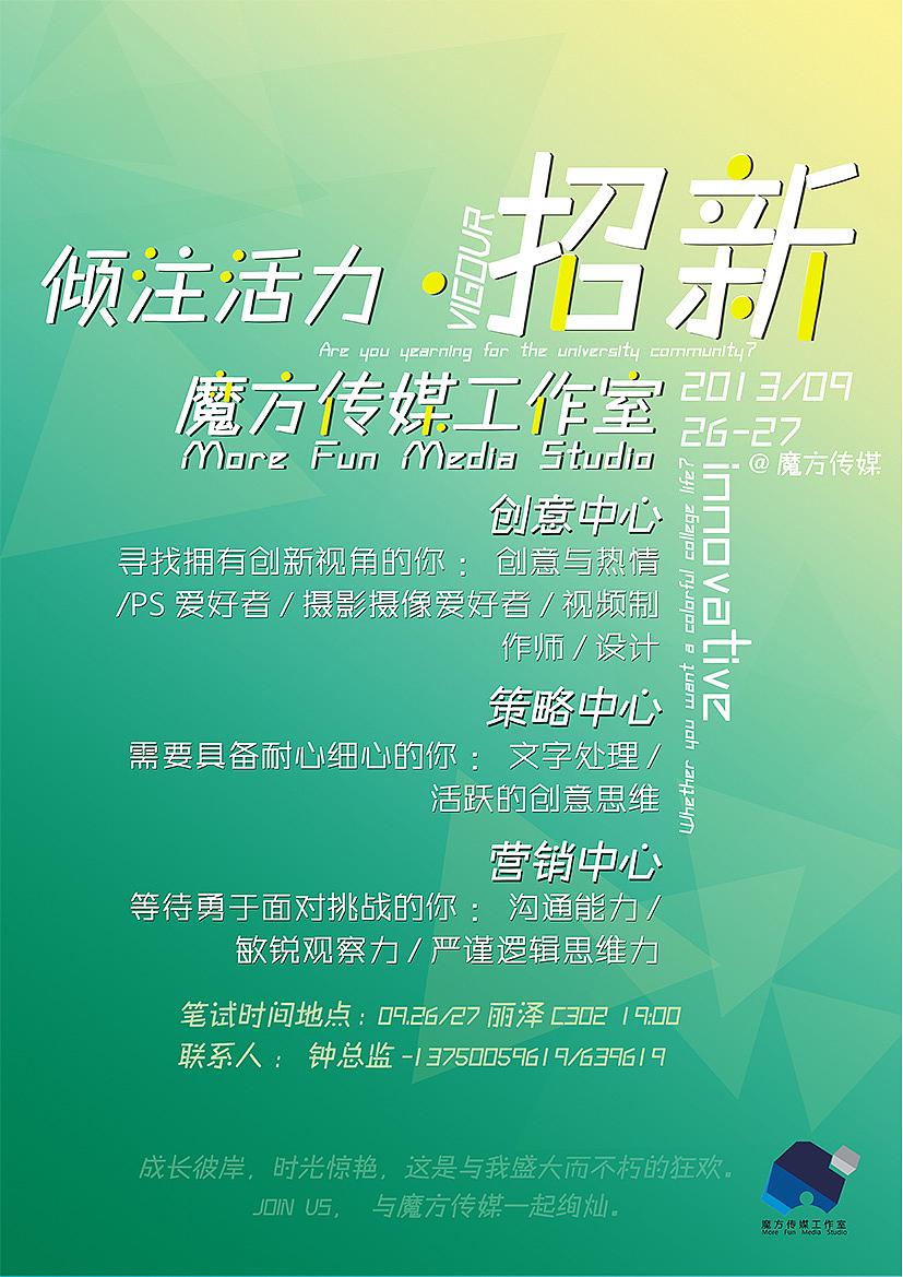 2013年魔方传媒工作室招新海报