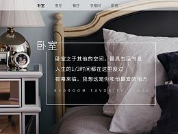 电商网页——产品与生活