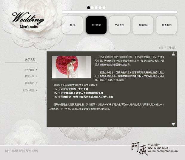 婚纱网页设计,婚纱网页模板