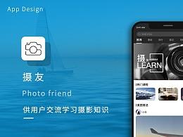 【南都】摄友app设计/GUI展现