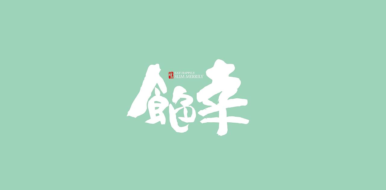 食色幸甜品店 logo