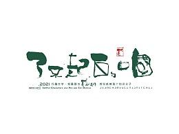 贰婶手写--奇妙的中国汉字【了不起的文化】