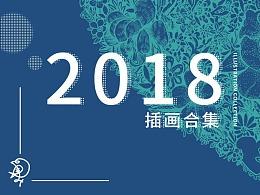2018年插画合集