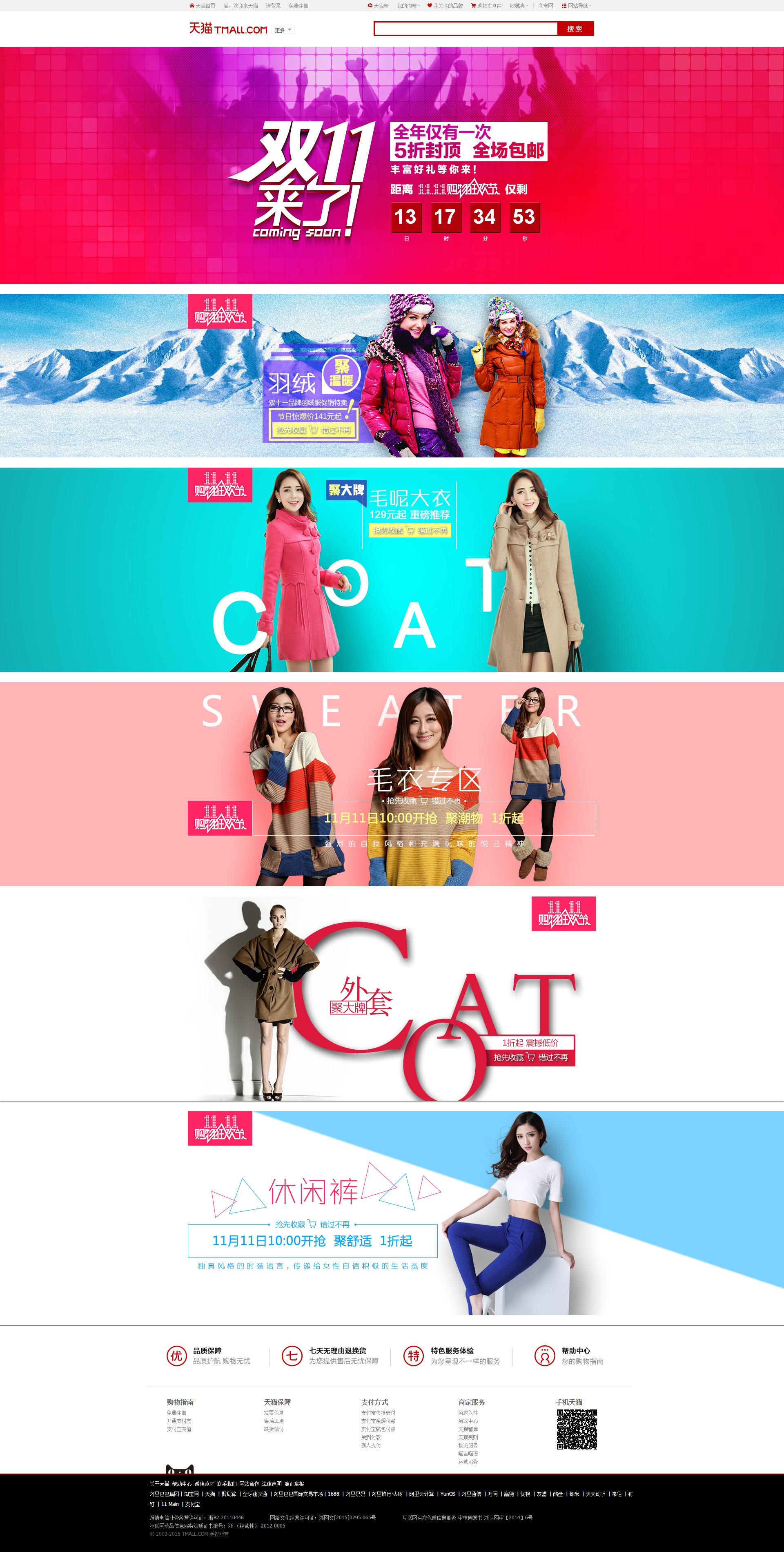 天猫双十一专题页设计|网页|banner/广告图|ning图片