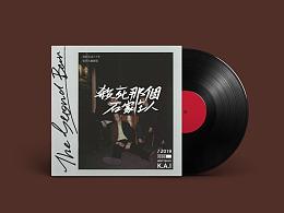 手写字体合集/专辑封面设计