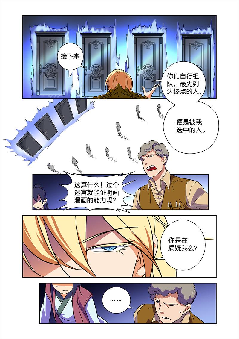 《漫画x英雄》- 第09话 拜见艾然殿下!