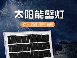 详情页——太阳能壁灯