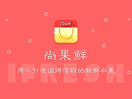 尚果鲜-一个的水果购物的APP