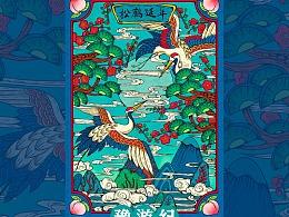 豫游纪原创古代瑞兽系列《松鹤延年》