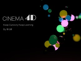 苦七君C4D教程003—对象克隆制作跳舞的球