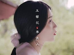 原创系列古风视频【十二花神】第9期《花蕊夫人》
