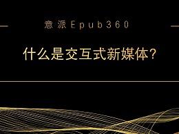 意派Epub360丨什么是交互式新媒体?如何制作?