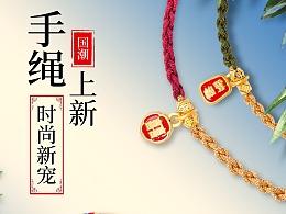手绳,项链,海报合成