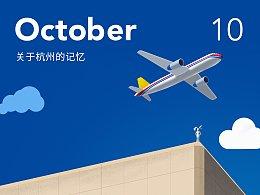 2017日历—10月