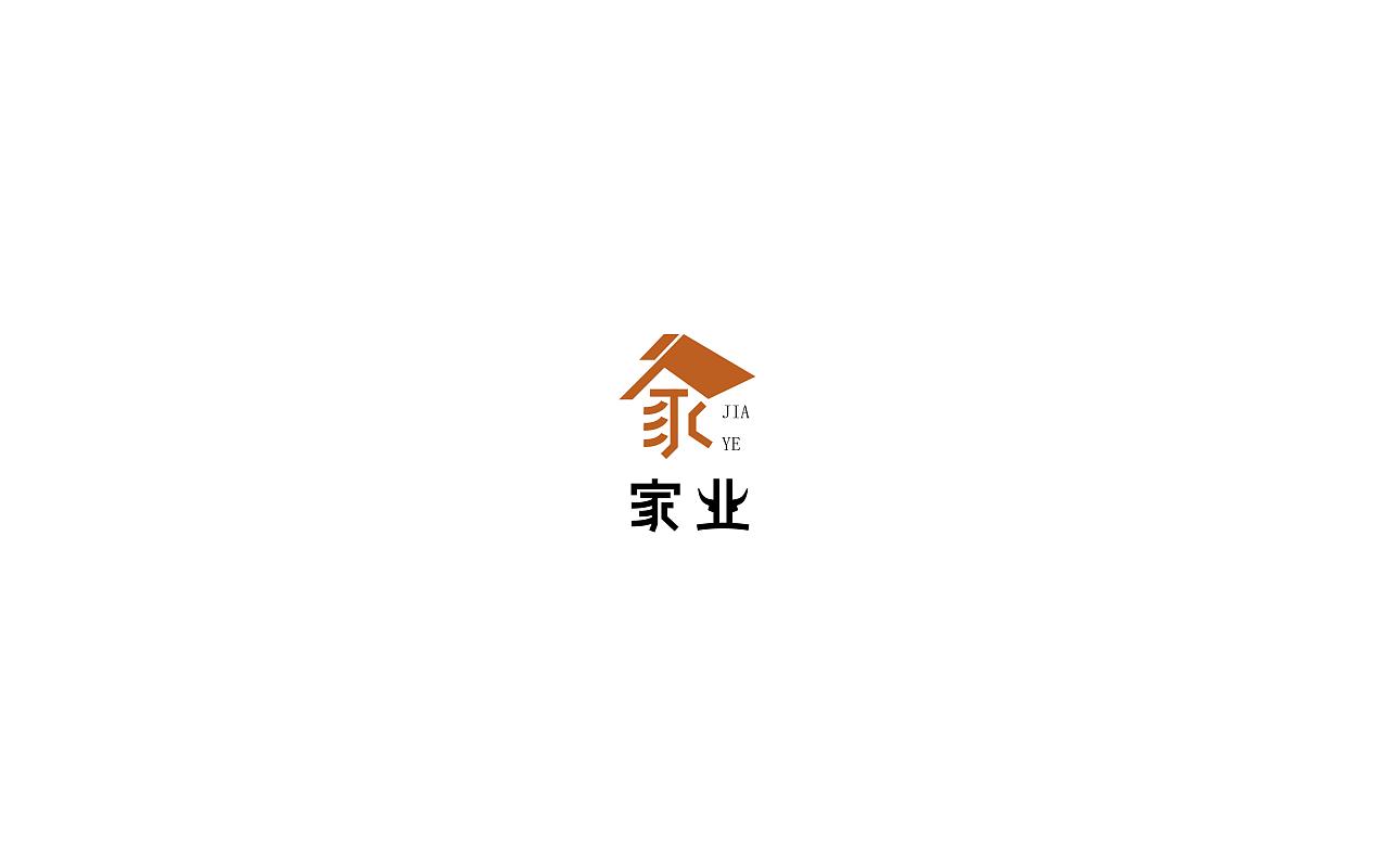 家业食品品牌logo设计 以家业的家字为设计出发点; 家联想图片