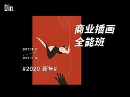 #2020新年# 商业插画全能班 - 第4期