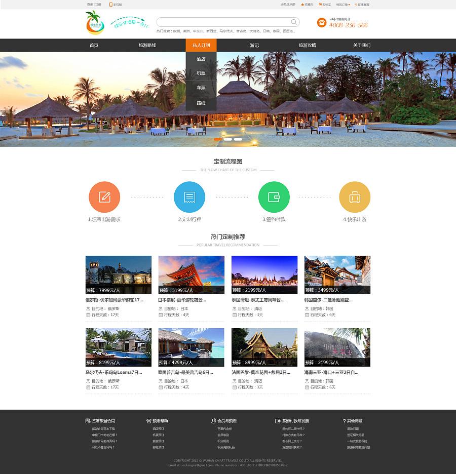 旅游网站分享玩境外游国内游v文章banner|其设计师ui出去文章经验图片