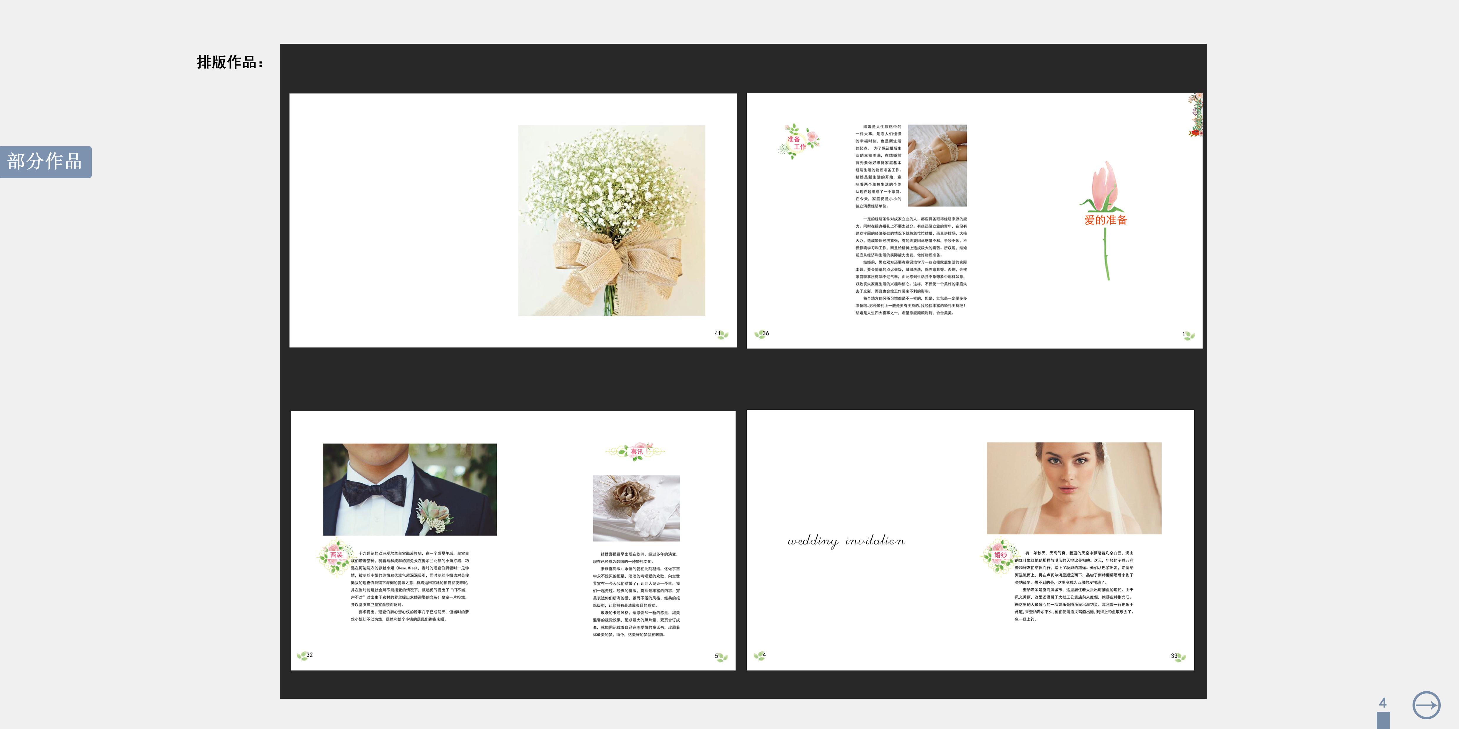 婚礼书籍排版