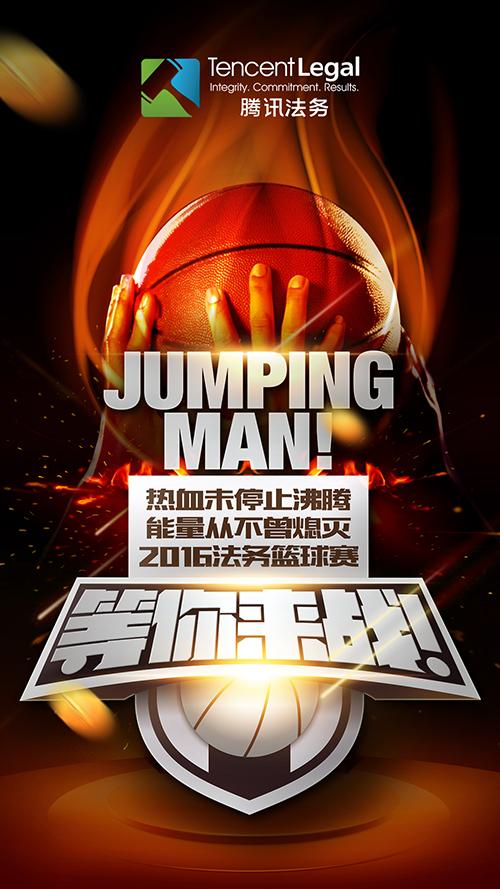 腾讯篮球赛微信海报