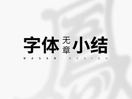 MASAN   字体{无章}小结