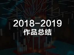 2018-2019部分作品合集