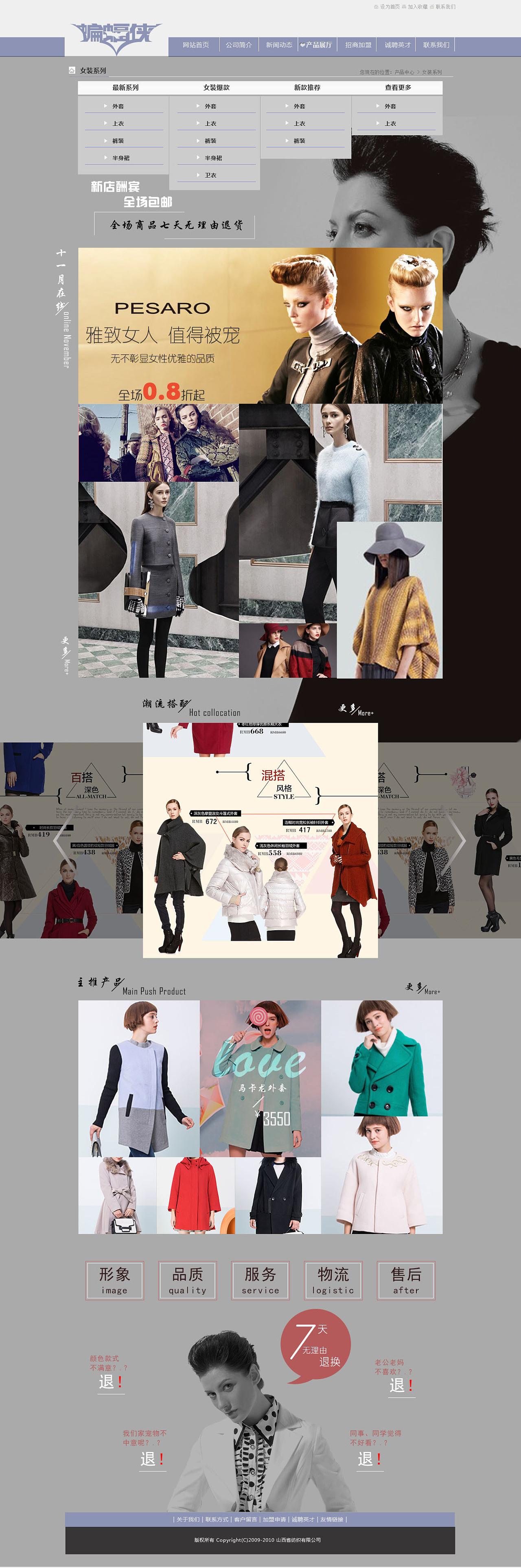 服装类网站排版图片