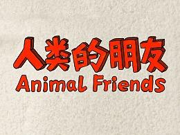 原创漫画《人类的朋友》
