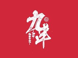 【九串】火锅品牌