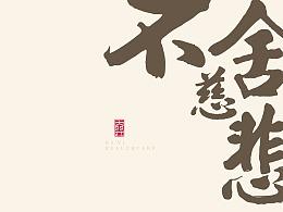 巨灵设计:中国风医疗机构画册设计