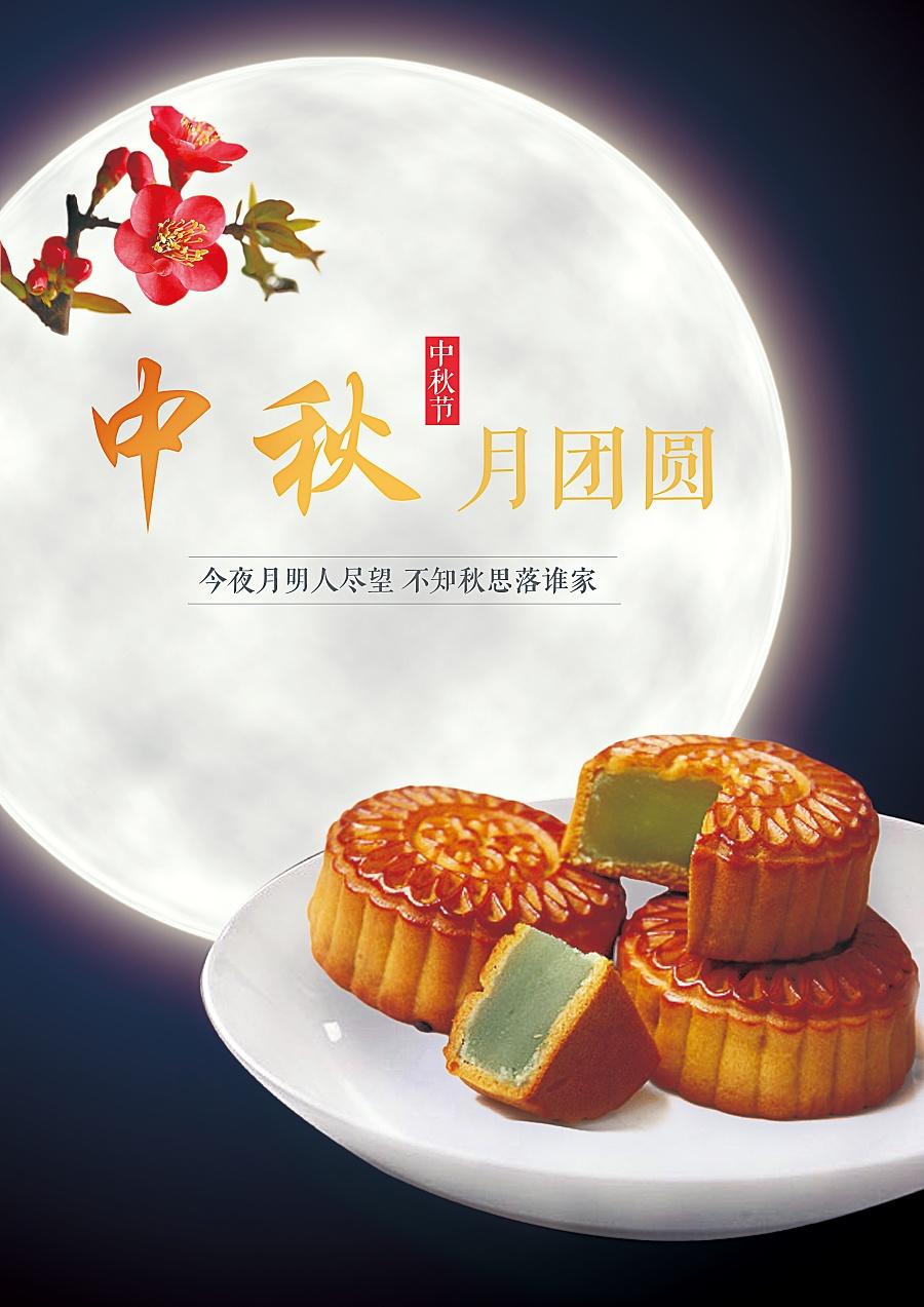 中秋节月饼海报设计图片