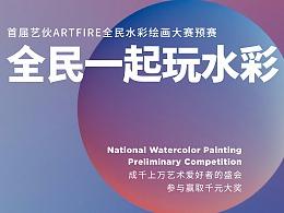 #ARTFIRE国际水彩大赛邀请函#