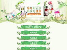 海外保健品春季养生