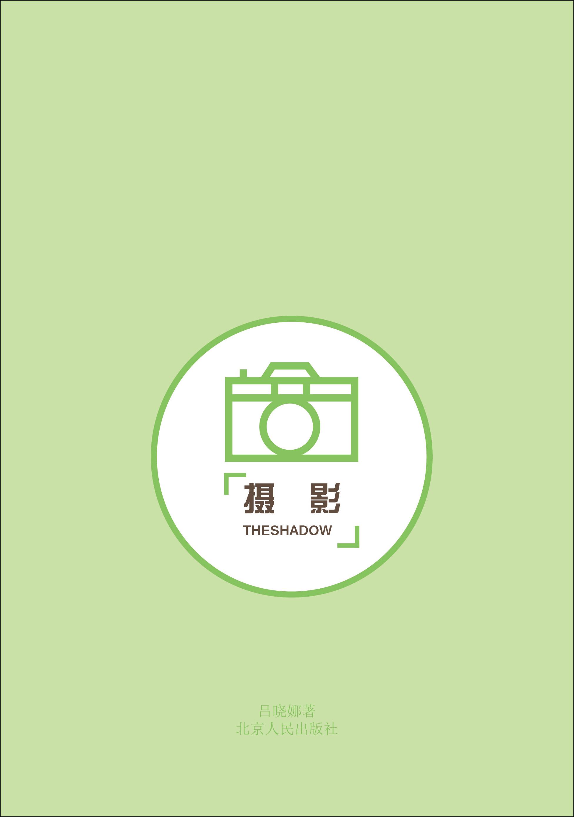 大学期间的书籍版式作业【2】图片