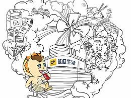 2018年手绘吉祥物插画台历(非最终版)