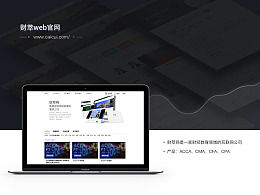 官网Web设计