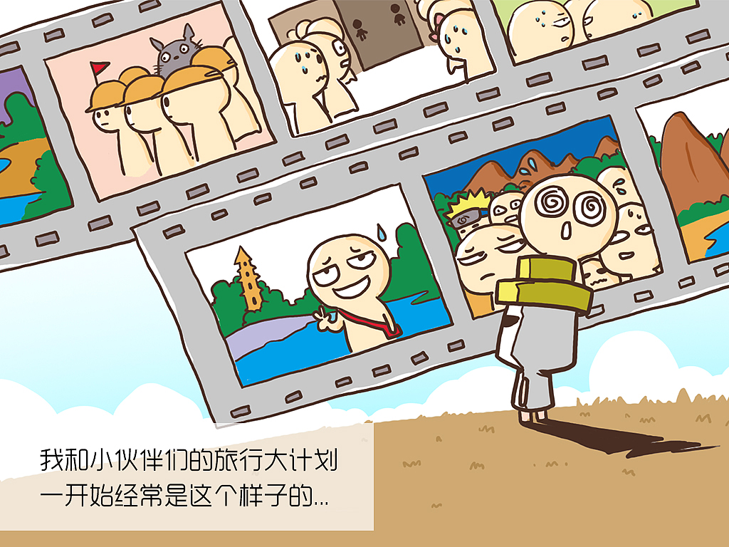 石头人旅行册|动漫|绘本|石头人手绘旅行册 - 原创