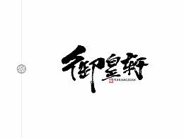书法字习作-苏椿伟