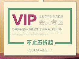VIP会员专题