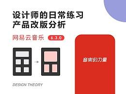 设计师的角度分析产品改版-网易云音乐_6.3.0