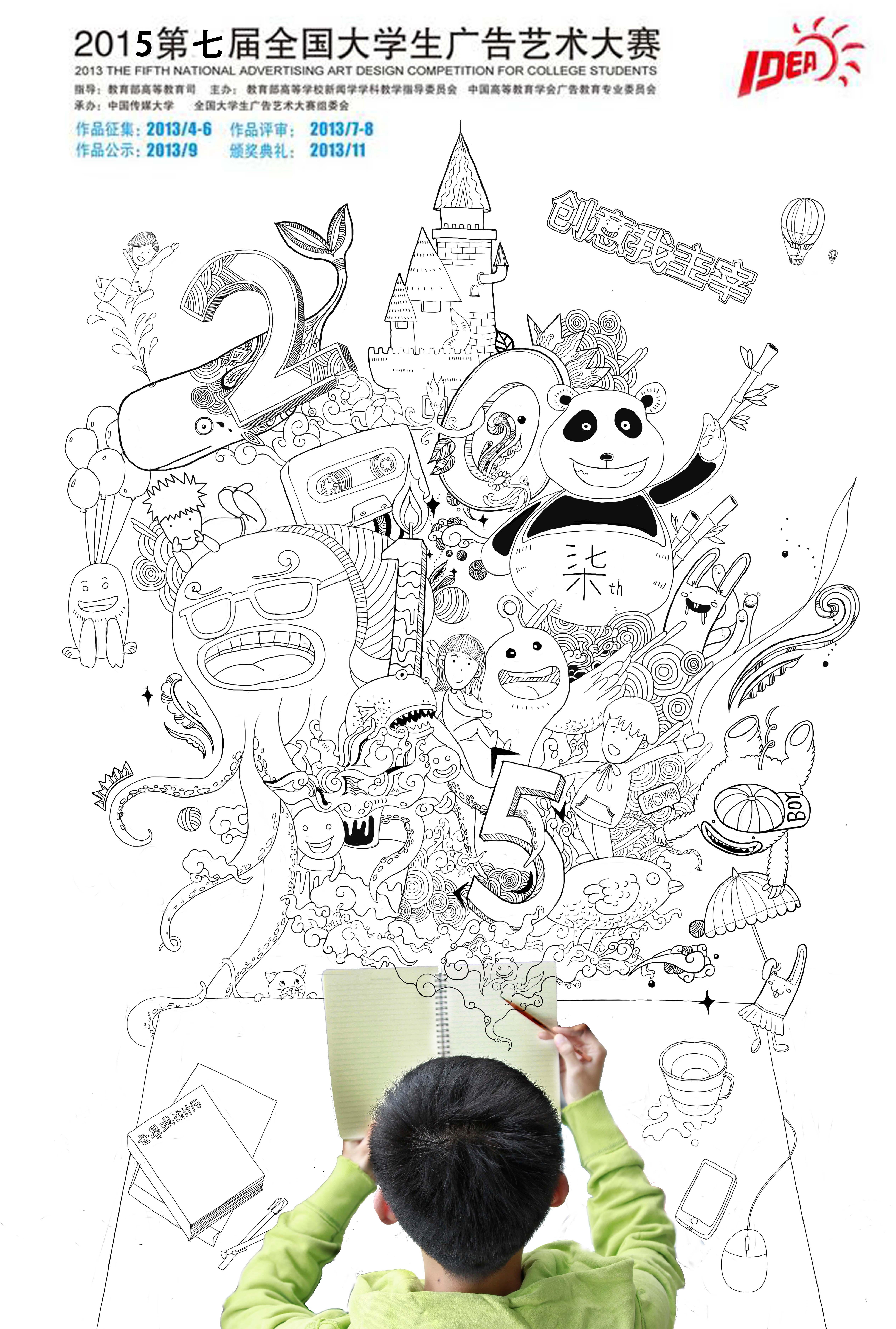 手绘作品 第七届全国大学生广告艺术大赛海报设计图片