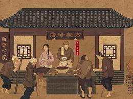 方中山×蓝色盛火:画出来的品牌史 看得见的百年梦