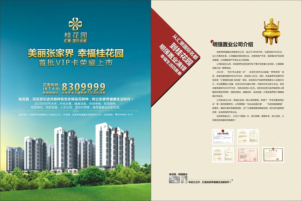 张家界某房地产项目宣传册设计图片